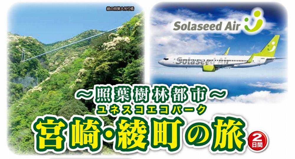 照葉樹林都市ユネスコエコパーク 宮崎・綾町の旅(2日間)