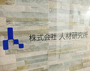 株式会社人材研究所